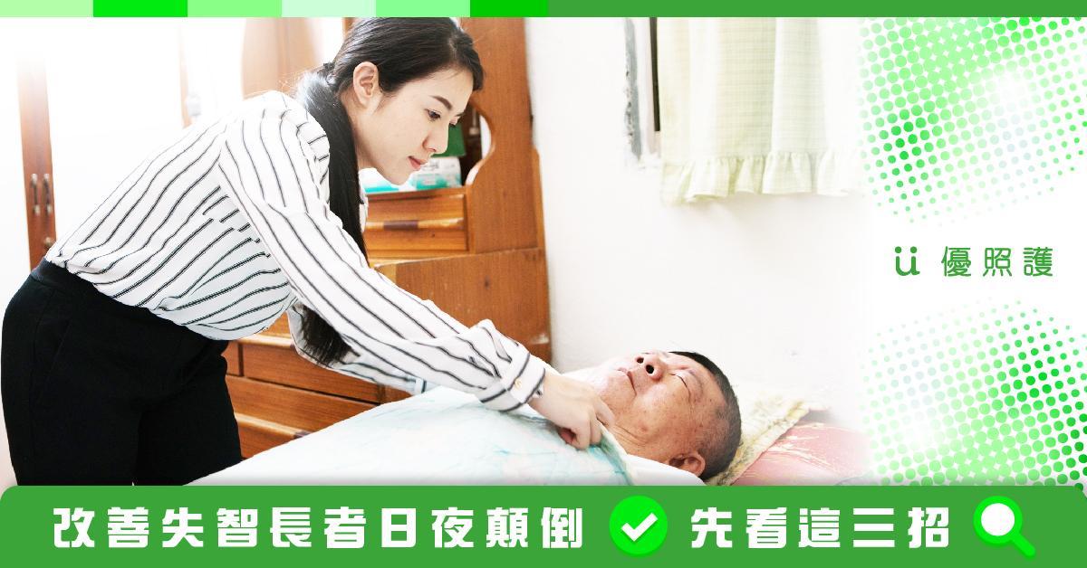看護、居家照護